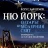 """Агенция """"Фокус"""": Борислав Цеков и """"Сиела"""" публикуваха първата книга, писана на iPhone и iPad"""