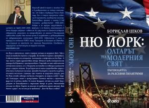 tsekov-nyc-book